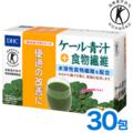 <DHC> ケール青汁+食物繊維【特定保健用食品】