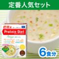 プロティンダイエットポタージュ 定番人気セット(6袋入)