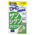 ザンシゲンダイエット 30日分【3,000円以上送料無料】