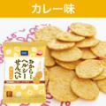 DHCおから入りヘルシーせんべい カレー味【3,000円以上送料無料】