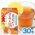 【SALE】DHC食べたい時のダイエット茶 レモンティー 30包入【3,000円以上送料無料】