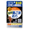犬用 国産 醗酵黒ごま活力【3,000円以上送料無料】