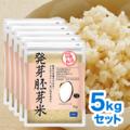 発芽胚芽米 1kg 5袋セット