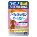 犬用 国産 パーフェクトビタミン オールカバー【3,000円以上送料無料】