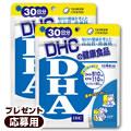DHCオンラインショップ【歌舞伎応募用】DHA 30日分 2個セット【3,000円以上送料無料】