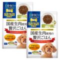 【送料無料】【SALE】犬用 国産生肉使用の贅沢ごはん やわらかタイプ(チキン/アダルト)2個セット