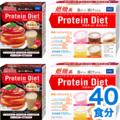 DHCオンラインショップ【送料無料】【SALE】【WEB限定】キャラメルりんご&定番味のお得なプロティンダイエット 4個セット
