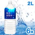 DHC海洋深層水[2Lx6本]【3,000円以上送料無料】