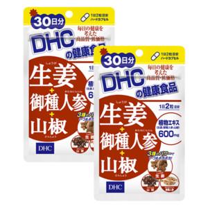 生姜(しょうが)+御種人参(おたねにんじん)+山椒(さんしょう) 30日分 2個セット