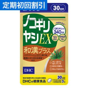 【定期】初回半額 ノコギリヤシEX 和漢プラス 30日分