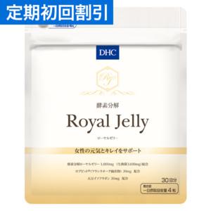 【定期】初回半額 酵素分解ローヤルゼリー 30日分