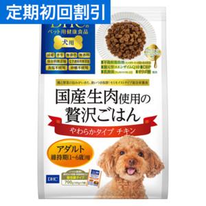 【定期】初回半額 犬用 国産生肉使用の贅沢ごはん やわらかタイプ(チキン/アダルト)