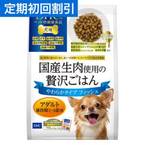 【定期】初回半額 犬用 国産生肉使用の贅沢ごはん やわらかタイプ(フィッシュ/アダルト)