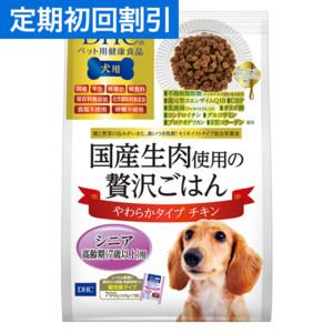 【定期】初回半額 犬用 国産生肉使用の贅沢ごはん やわらかタイプ(チキン/シニア)