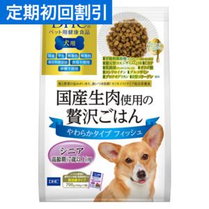 【定期】初回半額 犬用 国産生肉使用の贅沢ごはん やわらかタイプ(フィッシュ/シニア)