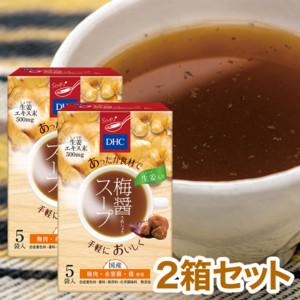 DHC生姜入り梅醤(うめしょう)スープ 5袋入 2箱セット