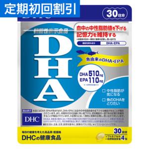 【定期】初回半額 DHA 30日分【機能性表示食品】