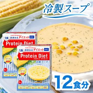 DHCプロティンダイエット 冷製スープ 2個セット