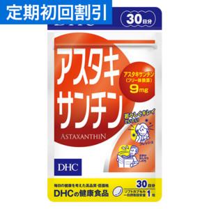 【定期】初回半額 アスタキサンチン 30日分