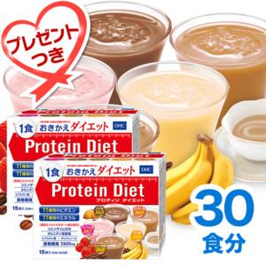 DHCプロティンダイエット 2個セット(食べトモ2回分プレゼント)