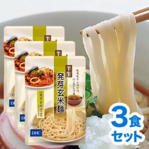 DHC発芽玄米麺 3食セット