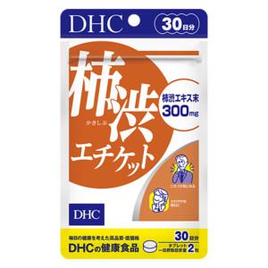柿渋エチケット 30日分