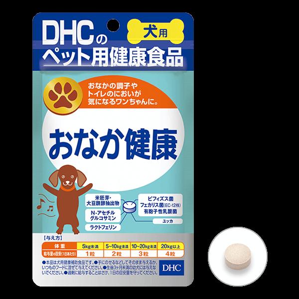 <DHC>犬用 国産 おなか健康画像