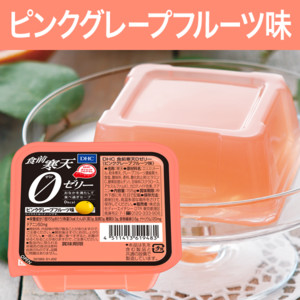 DHC食前寒天0(ゼロ)ゼリー ピンクグレープフルーツ味