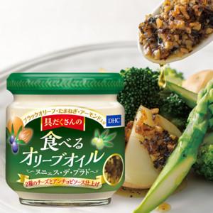 DHC具だくさんの食べるオリーブオイル<ヌニェス・デ・プラド>2種のチーズとアンチョビソース仕上げ