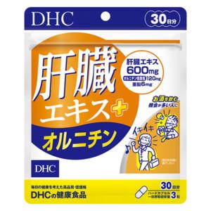 肝臓エキス+オルニチン 30日分