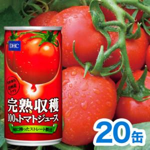 DHC完熟収穫 100%トマトジュース(20缶入)