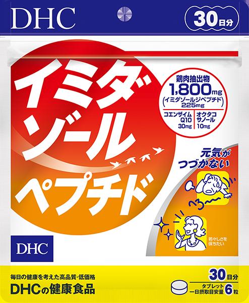 Пептид имидазола (30 дней) - купить на  ZenMarket