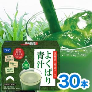乳酸菌と酵素がとれる よくばり青汁