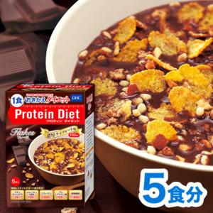 プロティンダイエットフレーク 濃厚チョコレート味 5袋入