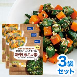 野菜をおいしく食べる雑穀あえの素 和風 3袋セット