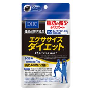 エクササイズダイエット 30日分【機能性表示食品】