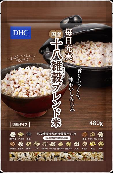 <DHC>DHC毎日充実 国産十八雑穀ブレンド米(徳用タイプ)画像