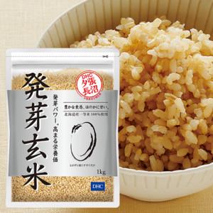 DHC発芽玄米 1kg