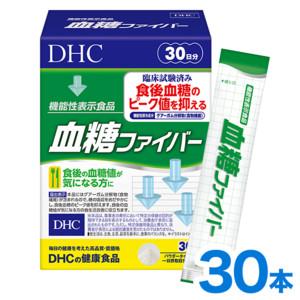 血糖ファイバー 30日分【機能性表示食品】