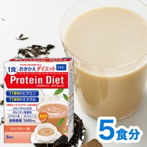 DHCプロティンダイエット ミルクティー味 5袋入