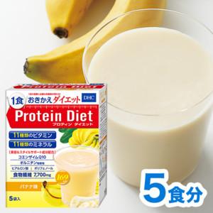 DHCプロティンダイエット バナナ味 5袋入