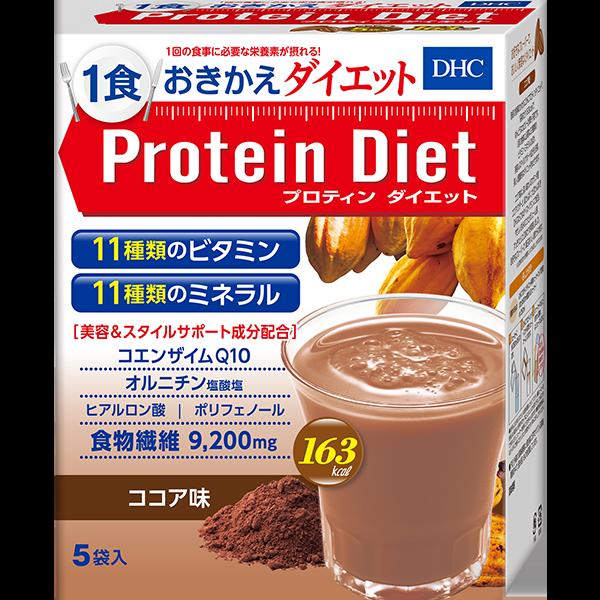 DHCプロティンダイエット ココア味 5袋入