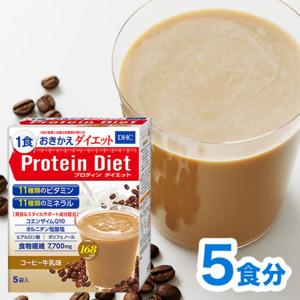 DHCプロティンダイエット コーヒー牛乳味 5袋入