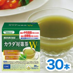 DHCカラダ対策茶W(ダブル) 30日分【機能性表示食品】