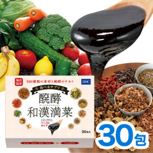 食べるサプリ 醗酵和漢満菜(はっこうわかんまんさい)30包入