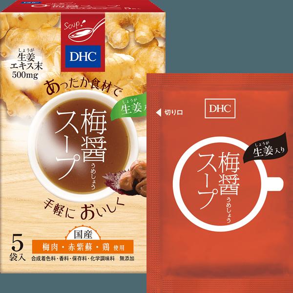 <DHC>DHC生姜入り梅醤(うめしょう)スープ 5袋入画像
