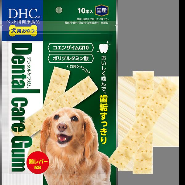 <DHC>犬用 国産 デンタルケアガム