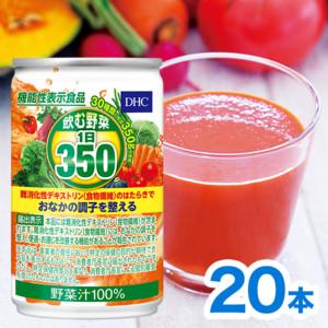 DHC飲む野菜1日350(20本入)【機能性表示食品】