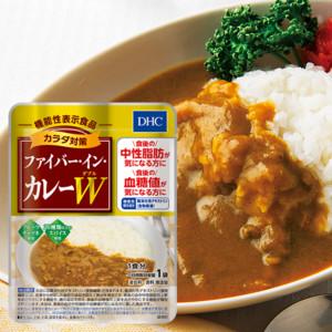 DHCカラダ対策ファイバー・イン・カレーW(ダブル)【機能性表示食品】