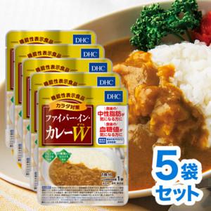 DHCカラダ対策ファイバー・イン・カレーW(ダブル) 5袋セット【機能性表示食品】